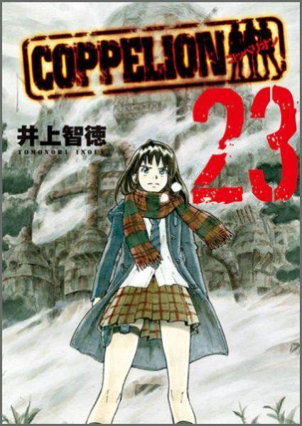 COPPELION(23)