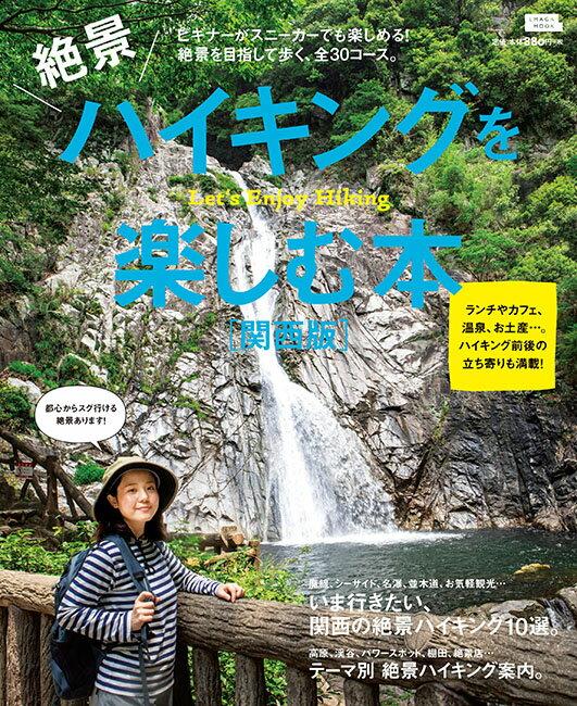 絶景ハイキングを楽しむ本[関西版]画像