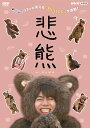 悲熊 [ 重岡大毅 ]