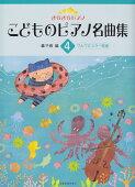 きらきらピアノこどものピアノ名曲集(4)