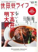 世田谷ライフmagazine(No.61)