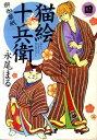 【送料無料】猫絵十兵衛~御伽草紙~(4)