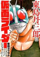 東島丹三郎は仮面ライダーになりたい 1巻