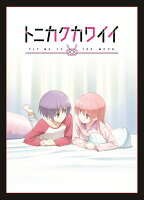 トニカクカワイイ 〜SNS〜【Blu-ray】
