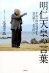 明仁天皇の言葉 平成の取材現場から読み解く「お気持ち」 [ 近重幸哉 ]