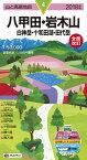 八甲田・岩木山(2018年版) 白神岳・十和田湖・田代岳 (山と高原地図)