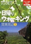 日帰りウォーキング関東周辺(1) 四季を楽しむ50コース (大人の遠足book)