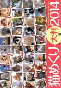【楽天ブックスならいつでも送料無料】猫めくり大判カレンダー(2014)