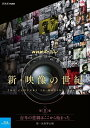 NHKスペシャル 新・映像の世紀 第1集 百年の悲劇はここから始まった 第一次世界大戦【Blu-ray】 [ (ドキュメンタリー) ]