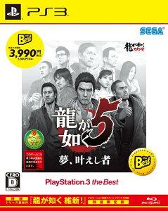 【送料無料】【初回特典付き】龍が如く5 夢、叶えし者 PlayStation 3 the Best