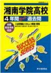 湘南学院高等学校(平成28年度用) 声教の高校過去問シリーズ (4年間スーパー過去問K12)