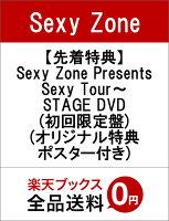 【先着特典】Sexy Zone Presents Sexy Tour 〜 STAGE DVD(初回限定盤)(オリジナル特典ポスター付き)