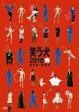 笑う犬 2010 寿 DVD-BOX