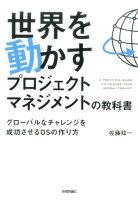 世界を動かすプロジェクトマネジメントの教科書