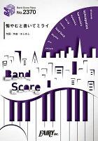 バンドスコアピースBP2370 悔やむと書いてミライ / 25時、ナイトコードで。 〜「プロジェクトセカイ カラフルステージ!feat. 初音ミク」書き下ろし楽曲