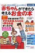 【送料無料】赤ちゃんができたら考えるお金の本(2013年版)
