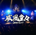 威風堂々〜人間椅子ライブ!! (初回限定盤 CD+DVD) [ 人間椅子 ]