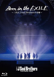 Born in the EXILE 〜三代目 J Soul Brothers の奇跡〜