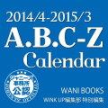 2014/4-2015/3 A.B.C-Zカレンダー