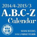 【楽天ブックスなら送料無料】A.B.C-Zカレンダー(2014.4-2015.3)