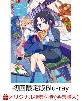 【楽天ブックス限定全巻購入特典】【初回限定版Blu-ray】小林さんちのメイドラゴンS 3【Blu-ray】(ミニクッション(カンナ))