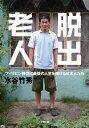 脱出老人 フィリピン移住に最後の人生を賭ける日本人たち [ 水谷 竹秀 ]