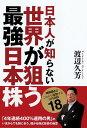 【送料無料】日本人が知らない世界が狙う最強日本株