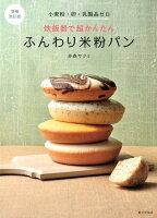 増補改訂版 小麦粉・卵・乳製品ゼロ 炊飯器で超かんたん ふんわり米粉パン