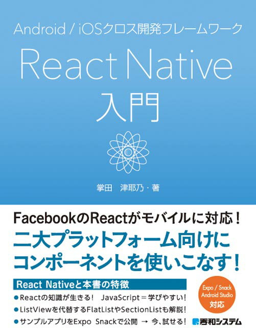 Android/iOSクロス開発フレームワーク React Native入門画像