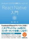 Android/iOSクロス開発フレームワーク React Native入門 [ 掌田津耶乃 ]