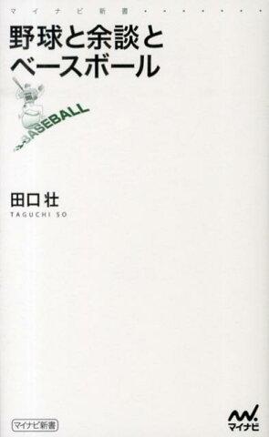 野球と余談とベースボール (マイナビ新書) [ 田口壮 ]