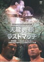 DVD>天龍vs原ラストマッチ [プロレス名勝負コレクション/12] (<DVD>) [ 天龍源一郎 ]