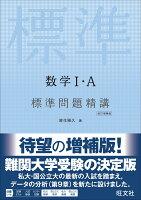 数学Ⅰ・A標準問題精講 改訂増補版