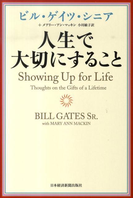 「人生で大切にすること」の表紙