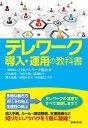 テレワーク導入・運用の教科書 [ 一般社団法人 日本テレワーク協会 ] - 楽天ブックス