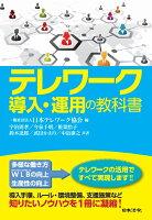 テレワーク導入・運用の教科書