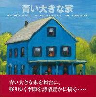 【バーゲン本】青い大きな家
