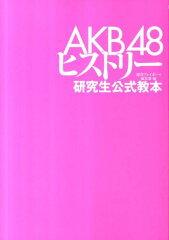 【送料無料】AKB48ヒストリー