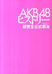 【送料無料】AKB48ヒストリー [ 週刊プレイボーイ編集部 ]