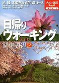 日帰りウォーキング関東周辺(2) 花、緑、水のさわやか50コース (大人の遠足book)