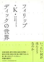 【バーゲン本】フィリップ・K・ディックの世界
