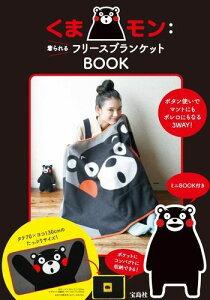 【送料無料】くまモン着られるフリースブランケットBOOK