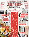 TEST the BEST Beauty(2021) コスメを本音で評価する雑誌のベストアイテム集めまし 美しい人になるためのいちばんいいもの170 (晋遊舎ムック LDK the Beauty特別編集)