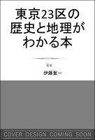 東京23区の歴史と地理がわかる本