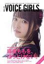 B.L.T.VOICE GIRLS(vol.28) 麻倉ももを、ほっとけない。 (Tokyo news mook)