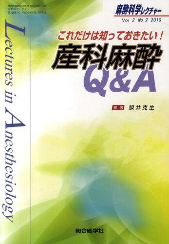 麻酔科学レクチャー(2-2)