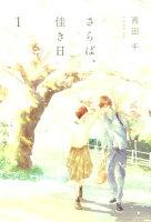 9784048656054 - 【あらすじ】『さらば、佳き日』1話(1巻)【感想】