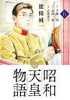 昭和天皇物語(6) (ビッグ コミックス) [ 能條 純一 ]