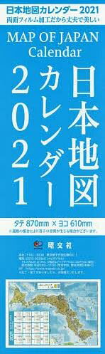 日本地図カレンダー(2021)([カレンダー])