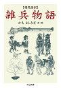 現代語訳 雑兵物語 (ちくま文庫 かー78-1) [ かも よしひさ ] - 楽天ブックス